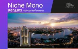 นิช โมโน เจริญนคร Niche Mono Charoen Nakorn คอนโดวิวโค้งแม่น้ำเจ้าพระยา