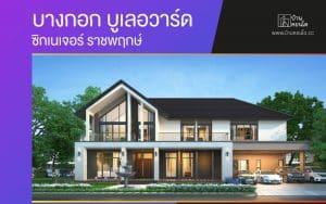 บางกอก บูเลอวาร์ด ซิกเนเจอร์ ราชพฤกษ์ Bangkok Boulevard Signature Ratchaphruek