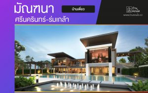 ไฮป์ สาทร-ธนบุรี HYPE Sathorn-Thonburi ใกล้ BTS กรุงธนบุรี และ รถไฟฟ้าสายสีทอง