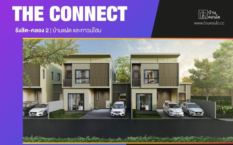 THE CONNECT รังสิต-คลอง 2 บ้านแฝด และทาวน์โฮม
