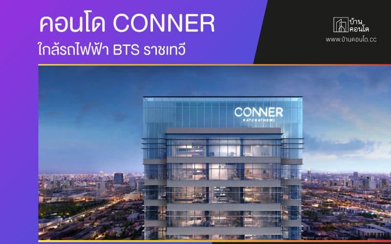 คอนโด CONNER Ratchathewi ใกล้รถไฟฟ้า BTS ราชเทวี