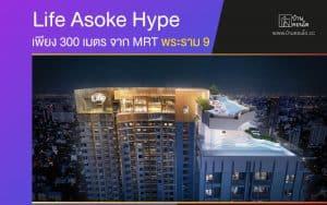 คอนโด Life Asoke Hype เพียง 300 เมตร จาก MRT พระราม 9