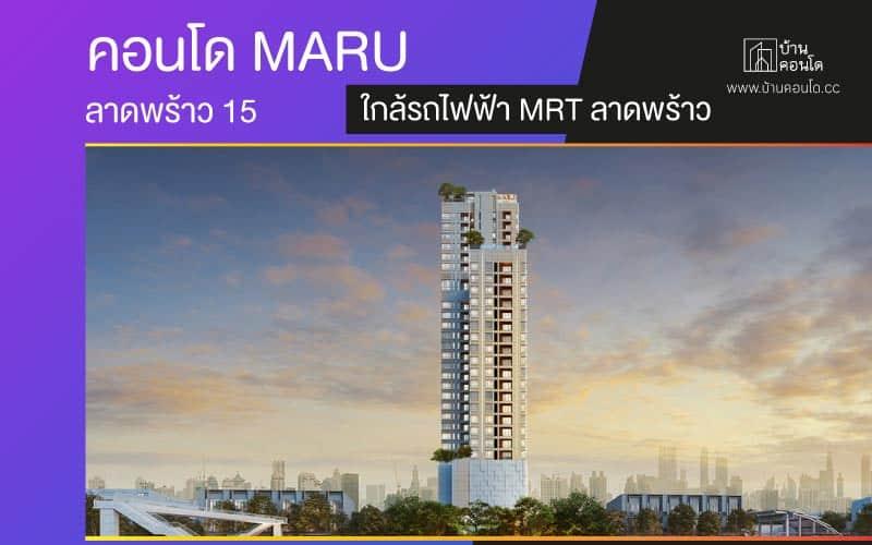 คอนโด MARU ลาดพร้าว 15 ใกล้รถไฟฟ้า MRT ลาดพร้าว