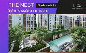 คอนโด The Nest Sukhumvit 71 ใกล้ BTS พระโขนง และ ทางด่วน