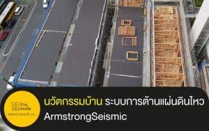 นวัตกรรมบ้าน กับระบบการต้านแผ่นดินไหว ArmstrongSeismic