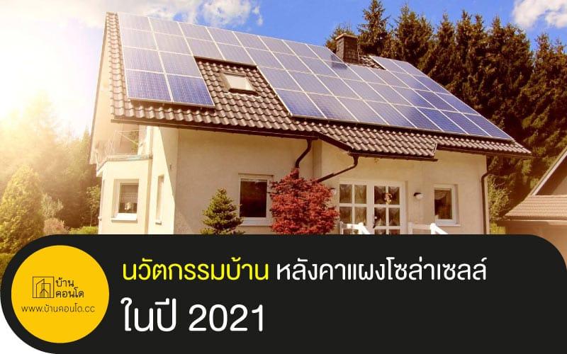 นวัตกรรมบ้าน กับหลังคาแผงโซล่าเซลล์ในปี 2021