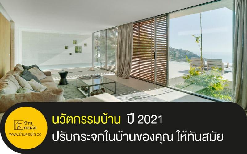 นวัตกรรมบ้าน ปี 2021 ปรับกระจกในบ้านของคุณ ให้ทันสมัย