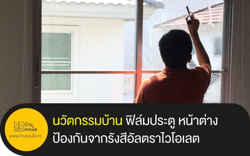 นวัตกรรมบ้าน ฟิล์มประตู หน้าต่างป้องกันจากรังสีอัลตราไวโอเลต