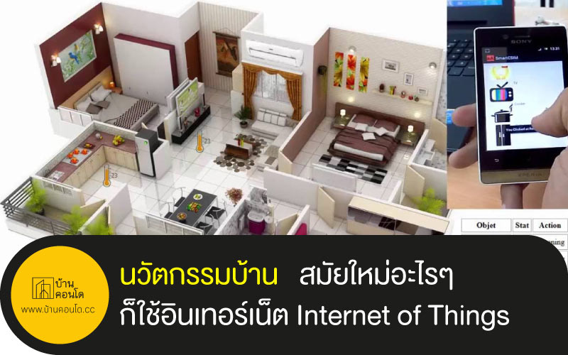 นวัตกรรมบ้าน สมัยใหม่อะไรๆก็ใช้อินเทอร์เน็ต Internet of Things