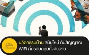 นวัตกรรมบ้าน สมัยใหม่ กับสัญญาณ WiFi ที่ครอบคลุมทั้งตัวบ้าน