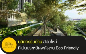 นวัตกรรมบ้าน สมัยใหม่ ที่เน้นประหยัดพลังงาน Eco Friendly