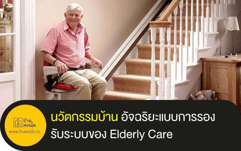 นวัตกรรมบ้าน อัจฉริยะแบบการรองรับระบบของ Elderly Care