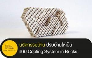 นวัตกรรมบ้าน แบบ Cooling System in Bricks ปรับบ้านให้เย็น