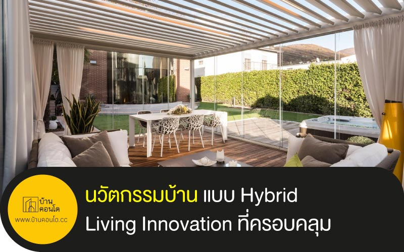 นวัตกรรมบ้าน แบบ Hybrid Living Innovation ที่ครอบคลุม