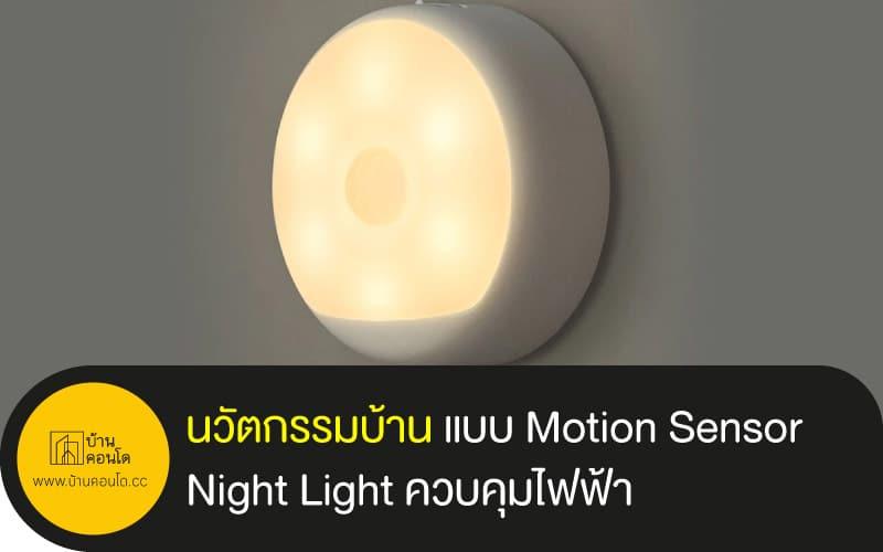 นวัตกรรมบ้าน แบบ Motion Sensor Night Light ควบคุมไฟฟ้า