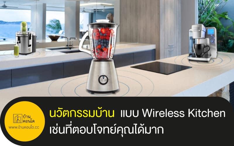 นวัตกรรมบ้าน แบบ Wireless Kitchen เช่นที่ตอบโจทย์คุณได้มาก