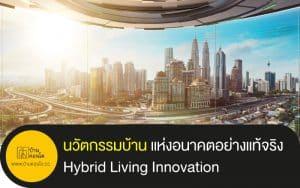 นวัตกรรมบ้าน แห่งอนาคตอย่างแท้จริง Hybrid Living Innovation