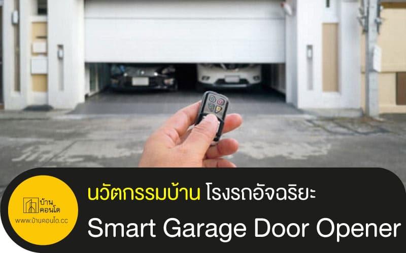 นวัตกรรมบ้าน โรงรถอัจฉริยะ Smart Garage Door Opener