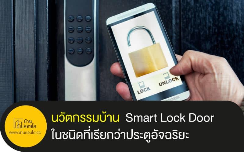 นวัตกรรมบ้าน ในชนิดที่เรียกว่าประตูอัจฉริยะ Smart Lock Door