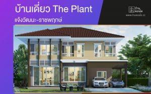 บ้านเดี่ยว The Plant แจ้งวัฒนะ-ราชพฤกษ์