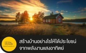 สร้างบ้านอย่างไรให้ได้ประโยชน์จากพลังงานแสงอาทิตย์