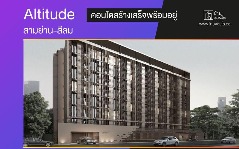 อัลติจูด สามย่าน-สีลม Altitude Samyan-Silom คอนโดสร้างเสร็จพร้อมอยู่