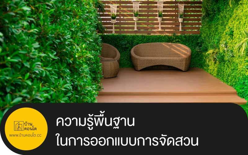 ความรู้พื้นฐานในการออกแบบการจัดสวน