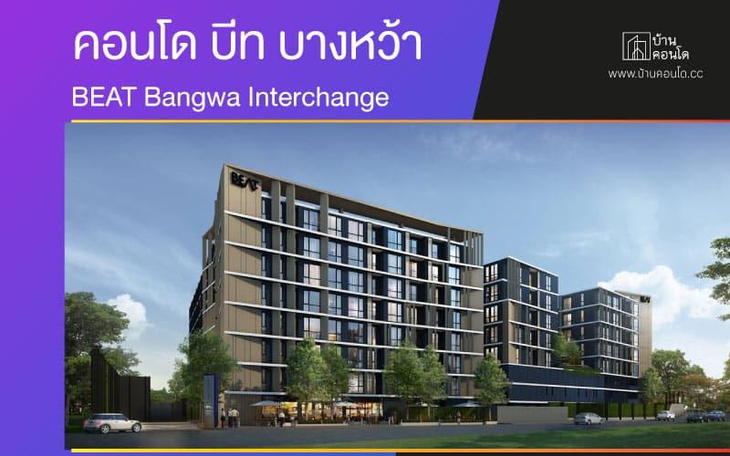 คอนโด บีท บางหว้า อินเตอร์เชนจ์ BEAT Bangwa Interchange