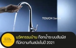 นวัตกรรมบ้าน ก๊อกน้ำระบบสัมผัสที่มีความทันสมัยในปี 2021