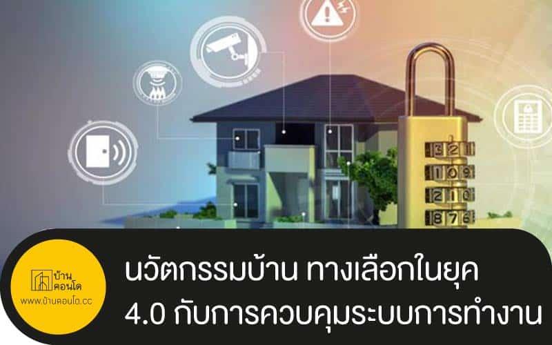 นวัตกรรมบ้าน ทางเลือกในยุค 4.0 กับการควบคุมระบบการทำงาน