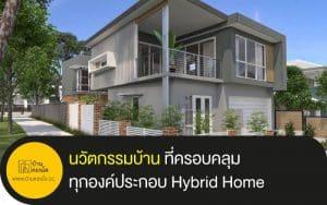นวัตกรรมบ้าน ที่ครอบคลุมทุกองค์ประกอบ Hybrid Home