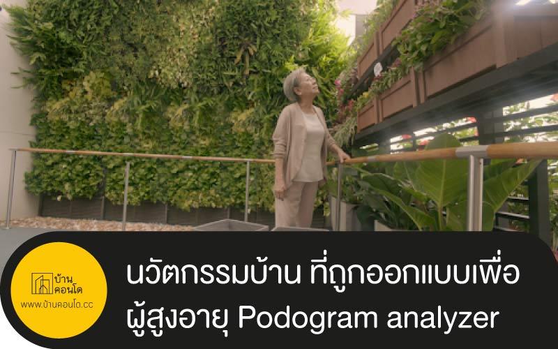 นวัตกรรมบ้าน ที่ถูกออกแบบเพื่อผู้สูงอายุ Podogram analyzer
