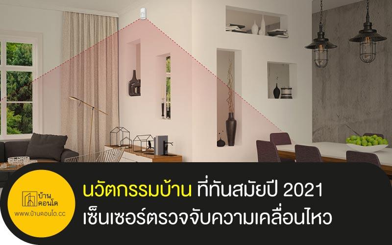 นวัตกรรมบ้าน ที่ทันสมัยปี 2021เซ็นเซอร์ตรวจจับความเคลื่อนไหว