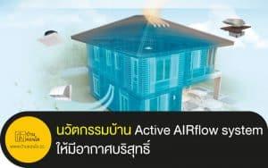 นวัตกรรมบ้าน ระบบ Active AIRflow system ให้มีอากาศบริสุทธิ์