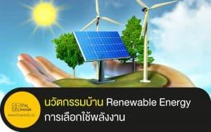 นวัตกรรมบ้าน รูปแบบ Renewable Energy การเลือกใช้พลังงาน