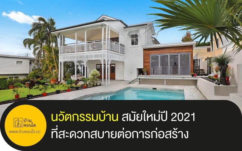 นวัตกรรมบ้าน สมัยใหม่ปี 2021 ที่สะดวกสบายต่อการก่อสร้าง