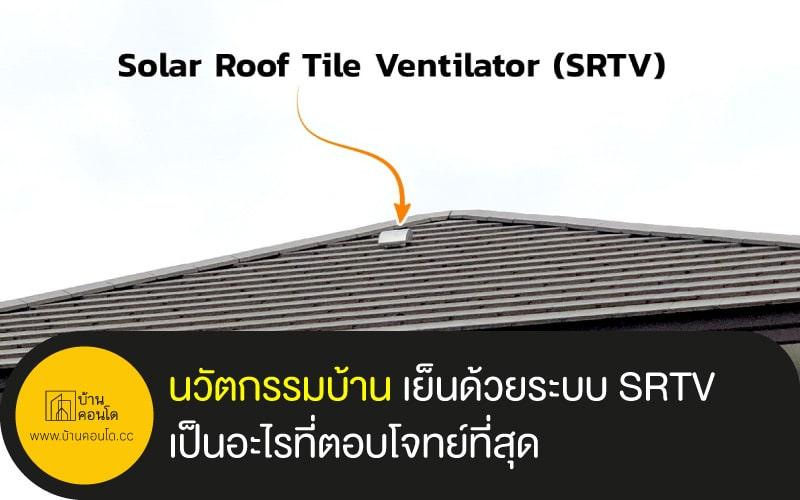 นวัตกรรมบ้าน เย็นด้วยระบบ SRTV เป็นอะไรที่ตอบโจทย์ที่สุด