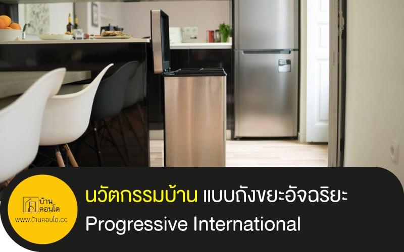 นวัตกรรมบ้าน แบบถังขยะอัจฉริยะ Progressive International