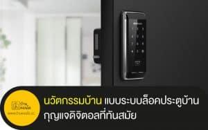 นวัตกรรมบ้าน แบบระบบล็อคประตูบ้าน กุญแจดิจิตอลที่ทันสมัย