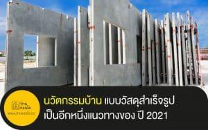 นวัตกรรมบ้าน แบบวัสดุสำเร็จรูป เป็นอีกหนึ่งแนวทางของ ปี 2021