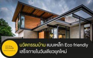 นวัตกรรมบ้าน แบบเหล็ก Eco friendly เสร็จภายในวันเดียวยุคใหม่