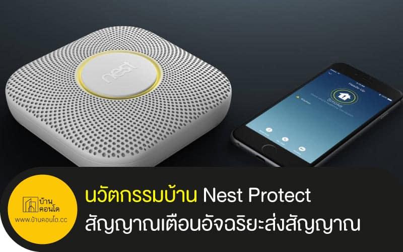 นวัตกรรมบ้าน Nest Protect สัญญาณเตือนอัจฉริยะส่งสัญญาณ