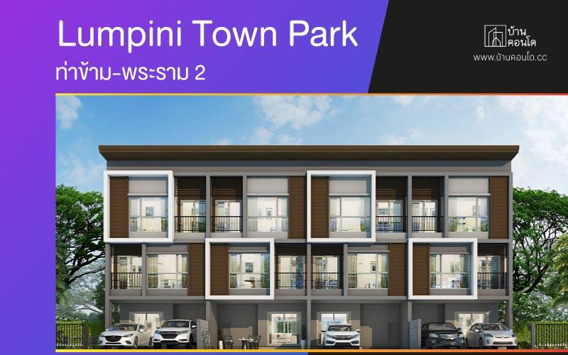 บ้านลุมพินี ทาวน์พาร์ค ท่าข้าม-พระราม 2 Baan Lumpini Town Park Thakham-Rama 2