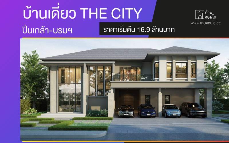 บ้านเดี่ยว THE CITY ปิ่นเกล้า-บรมฯ ราคาเริ่มต้น 16.9 ล้านบาท