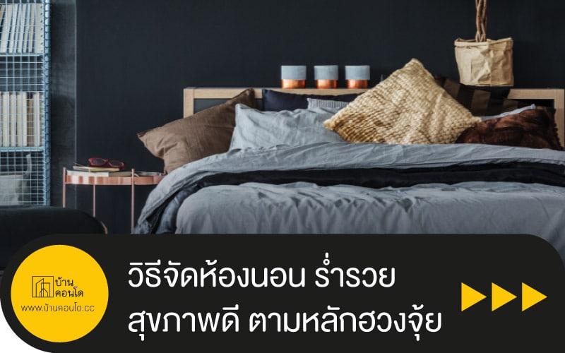 วิธีจัดห้องนอน ร่ำรวย สุขภาพดี ตามหลักฮวงจุ้ย