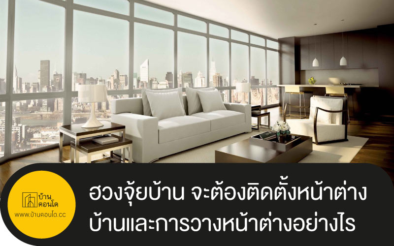 ฮวงจุ้ยบ้าน จะต้องติดตั้งหน้าต่างบ้านและการวางหน้าต่างอย่างไร