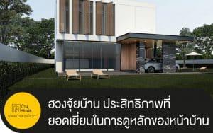 ฮวงจุ้ยบ้าน ประสิทธิภาพที่ยอดเยี่ยมในการดูหลักของหน้าบ้าน