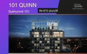 คอนโด ควินน์ สุขุมวิท 101 QUINN Sukhumvit 101 ติด BTS ปุณณวิถี