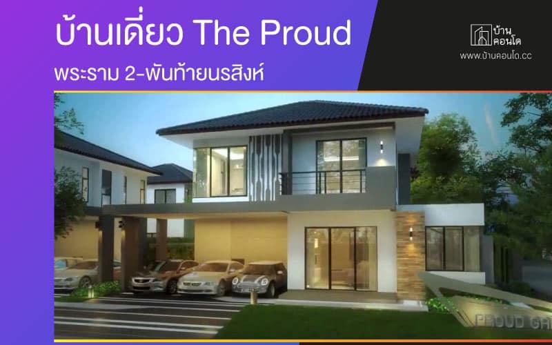 บ้านเดี่ยว The Proud พระราม 2-พันท้ายนรสิงห์