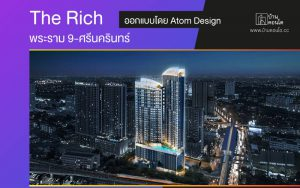 The Rich พระราม 9-ศรีนครินทร์ ออกแบบโดย Atom Design